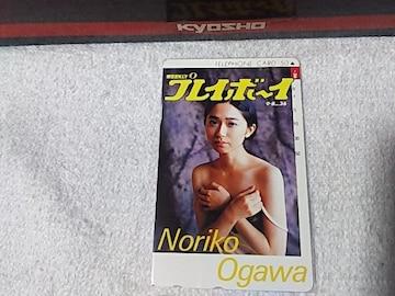 テレカ 50度数 小川範子 プレイボーイ #36 W 未使用