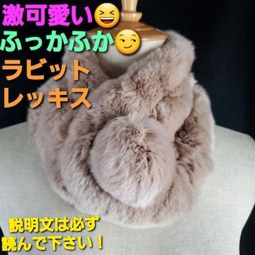 ★ふかふか(^O^)/毛皮★ラビットレッキスマフラー★ベージュ★