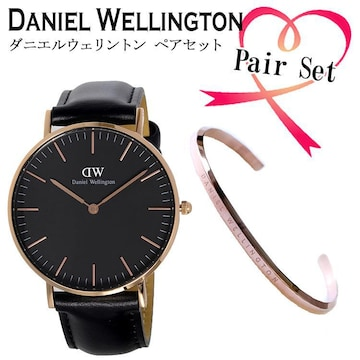 新品■ダニエルウェリントン腕時計DW00400003 バングル付セット