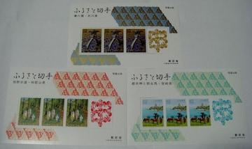 平成4年のお年玉ふるさと切手アルバム