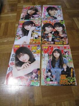 ■齋藤飛鳥のグラビア 週刊少年マガジン 6冊セット◆古本◆