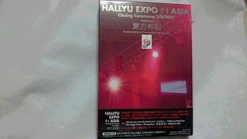 *東方神起☆HALLYU EXPO IN ASIA Closing Ceremony 3/8/2007