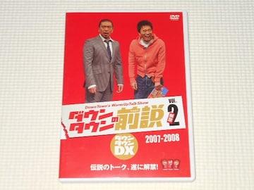 DVD★ダウンタウンDX ダウンタウンの前説 VOL.2 レンタル用