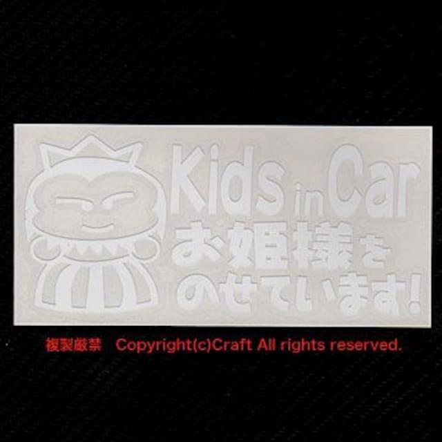 Kids in Carお姫様をのせています!/ステッカー(白)キッズ < 自動車/バイク