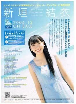 HIT`S2006新垣結衣 ガッキー トレカチラシ1枚