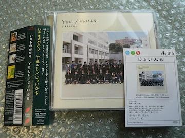 いきものがかり『YELL/じょいふる』【初回盤】カード(015)他出品