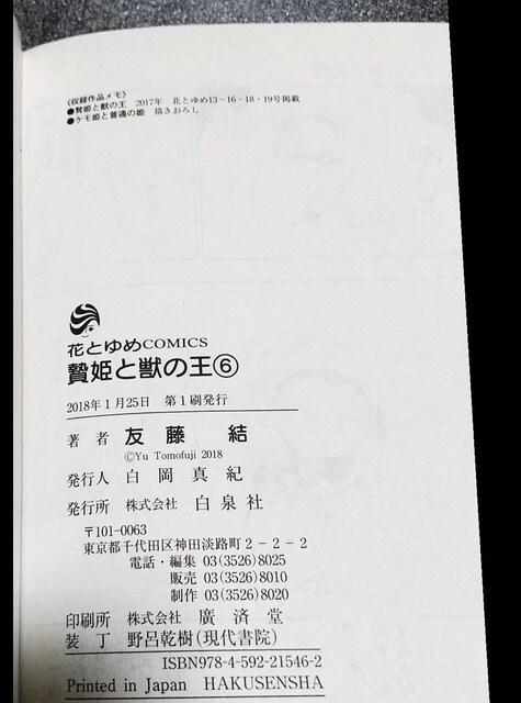 【送料無料】贄姫と獣の王 6 友藤結 < アニメ/コミック/キャラクターの