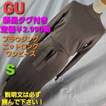 込み★GU★定価¥2.990★ブラウジングニットロングワンピース★S