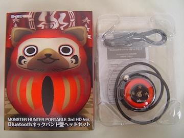 未開封 モンハンポータブル 3rd HD Ver. Bluetoothネックバンド型ヘッドセット