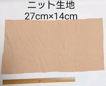送料無料★ニット 生地 27cm×14cm ベージュ 布 ハギレ はぎれ