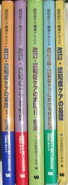 古書!!改訂・認知症ケァー 5冊セット中古品!!