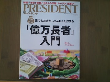 プレジデント2017.8.14号/「億万長者」入門