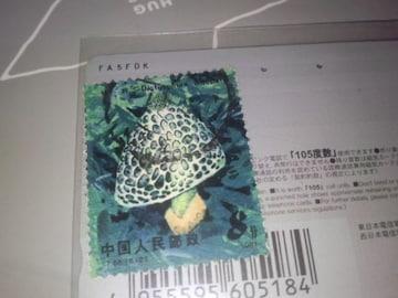 外国切手:使用済み中国切手・ペーパーオフ