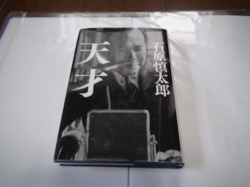 天才 石原慎太郎!。
