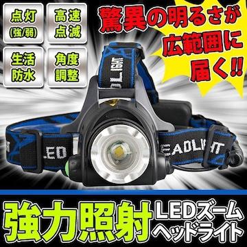 最新版 強力照射 ヘッドライト 防水  超強力 LED ヘッドランプ