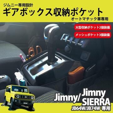 ジムニー / ジムニー シエラ  専用 ギアボックス 収納ポケット