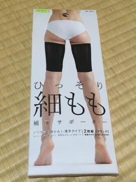 ☆未開封☆ひっそり太もも補正サポーター☆