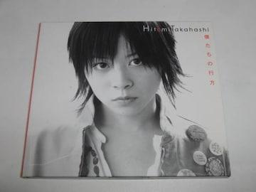 Hitomi Takahashi/僕たちの行方
