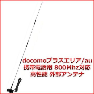 docomo プラスエリア au 800Mhz対応 携帯電話用外部 アンテナ 1