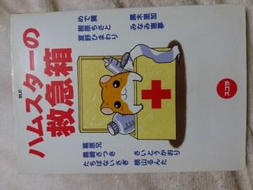 ハムスターの救急箱 スコラ ペット実用書