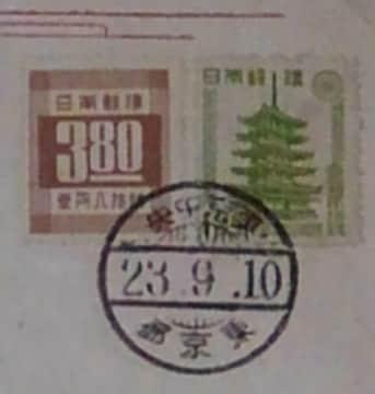 第3次新昭和3円80銭加貼用切手初日カバー