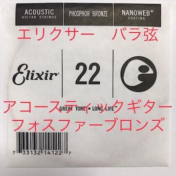 エリクサー バラ弦 .022 1本 ナノウェブ フォスファーブロンズ弦
