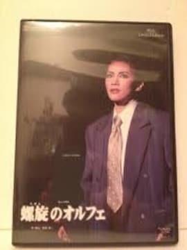 宝塚月組  螺旋のオルフェ  真琴つばさ 紫吹淳 北翔海莉【廃盤】