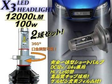 送料無料 12v 24v H4 LED ライト X3型 発光色変更可能 2灯セット