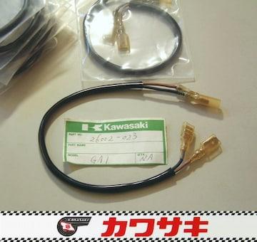 カワサキ GA 90SS 90SSS ホーンハーネス 絶版新品