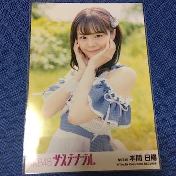 NGT48 本間日陽 サステナブル 生写真 AKB48