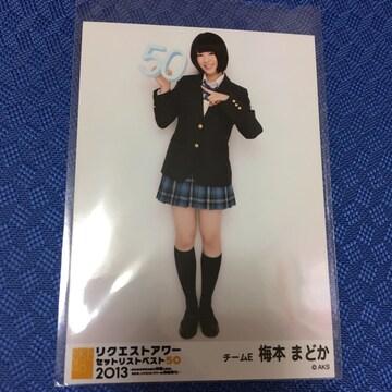 SKE48 梅本まどか リクエストアワー 2013 生写真 AKB48