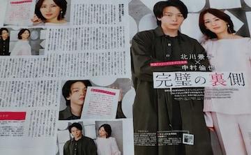 ★北川景子x中村倫也★切り抜き★映)ファーストラヴ