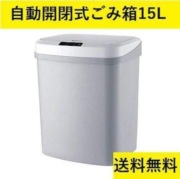 ★即日発送★ 自動開閉 ゴミ箱 消臭 防虫 15L 電池式