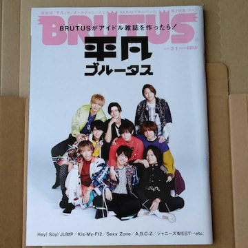 平凡ブルータスBRUTUS3/1号キンプリKing&PrinceHey!Say!JUMPHiHi
