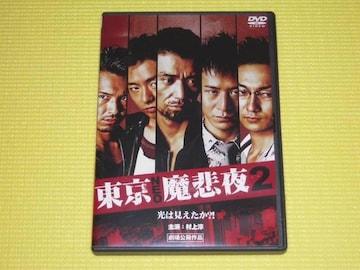 東京NEO魔悲夜2★85分★定価4935円