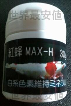 ■新品即決■紅蜂■MAX-H■白系色素維持■白色揚げ■ミネラル■