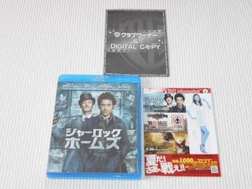 BD★シャーロック・ホームズ DVD付 2枚組