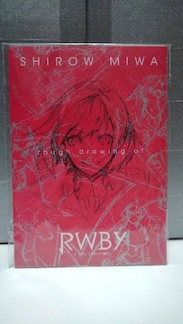 RWBY/三輪士郎RWBYラフ画集SHIROWMIWA 新品未開封