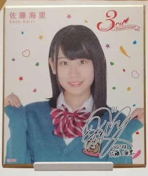 NGTくじ 佐藤海里 ミニ色紙