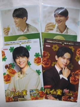 吉沢 亮  生茶 クリアファイル 全2種&パイの実 クリアファイル全1種 2枚