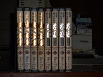 影武者徳川家康 完全版全4巻+外伝全4巻