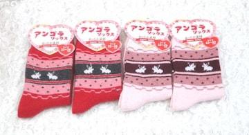 新品 アンゴラ ウール混 靴下 うさぎ 22〜24cm 4足組 赤 ピンク