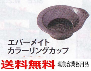 理美容業務用品・カラーリングカップ