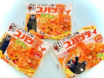 五木ナポリ風スパゲティ3袋