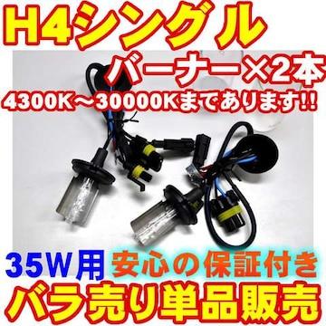 エムトラ】H4シングルHIDバーナー2本35W12V30000K