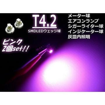 送料無料!メール便可!パネル球に!T4.2/ピンクSMDLED/2個set