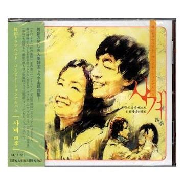 韓流CD 四季 韓国ドラマ ベスト・コンピレーションアルバム MSP-000002