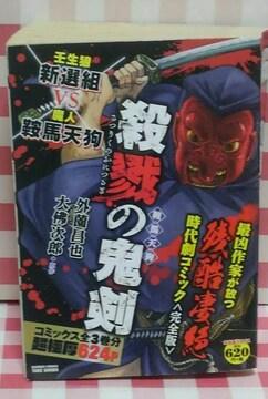 『殺戮の鬼剣』外薗昌也、大佛次郎