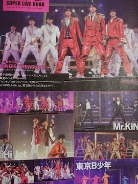 Mr.KING★2017年10月号★月刊TVガイド