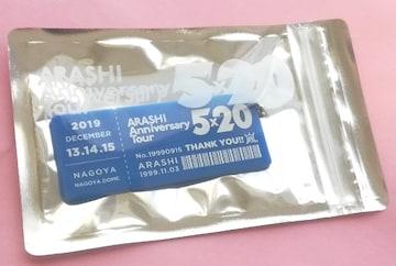 嵐*5×20and more*会場限定*青/名古屋/大野智/アクリルプレート